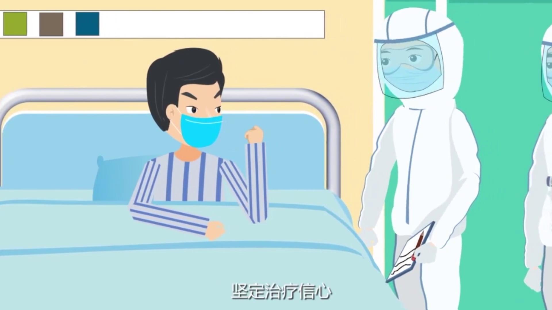 新型冠状病毒肺炎疫情心理调适指南——疑似确诊患者及家属心理调适