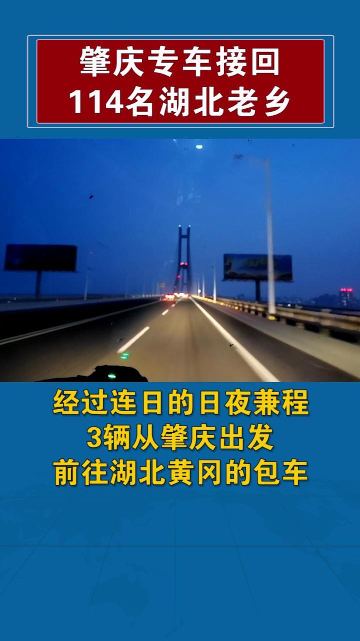 (抖音)青青草手机在线专车接回114名湖北老乡