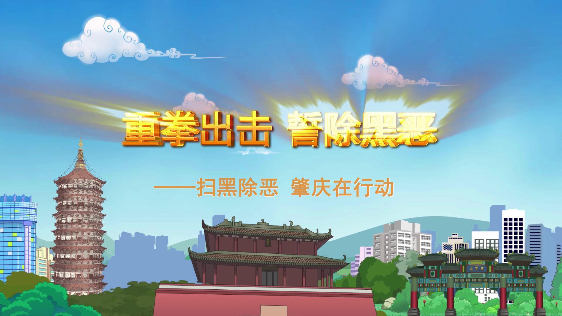 """2019肇庆市""""扫黑除恶""""专项斗争公益动漫系列宣传片30S高清"""