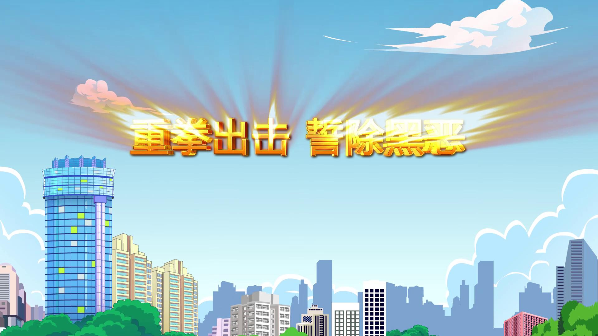 """2019肇慶市""""掃黑除惡""""專項斗爭公益動漫系列宣傳片60S高清"""