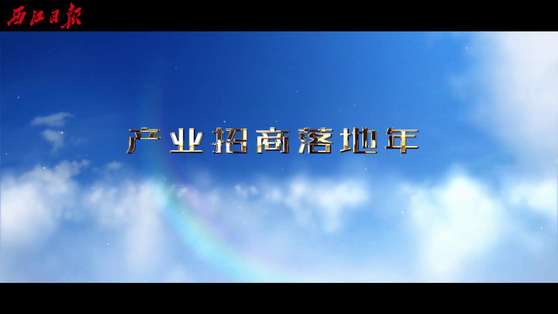 """专访怀集县委书记黎晓华:以""""一园区一基地""""为载体 加快产业落地聚集"""