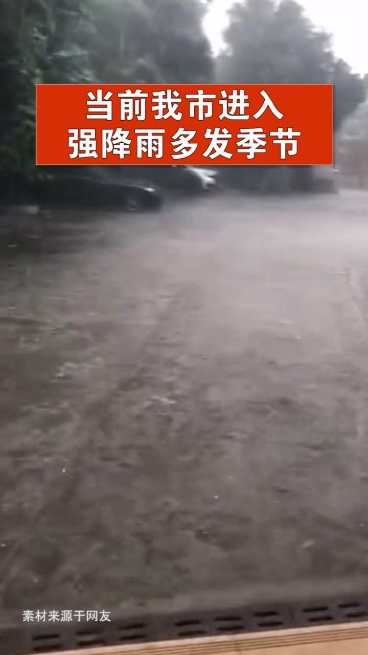 (抖音)强降雨多发季节,注意预防
