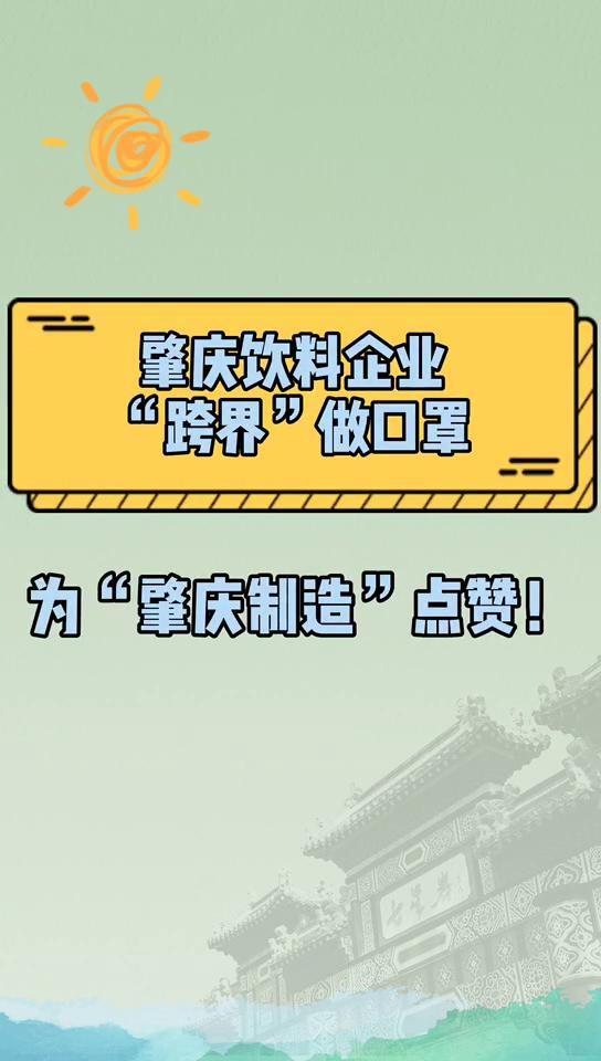 """(抖音)肇庆饮料企业""""跨界""""做口罩"""
