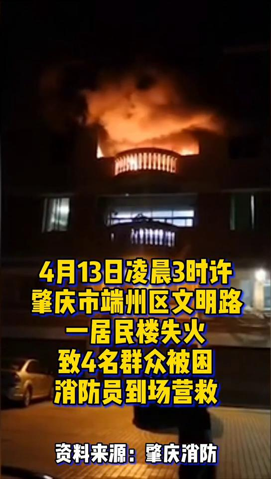 (抖音)4月13日凌晨3时许肇庆端州文明路一居民楼失火,消防员到场营救