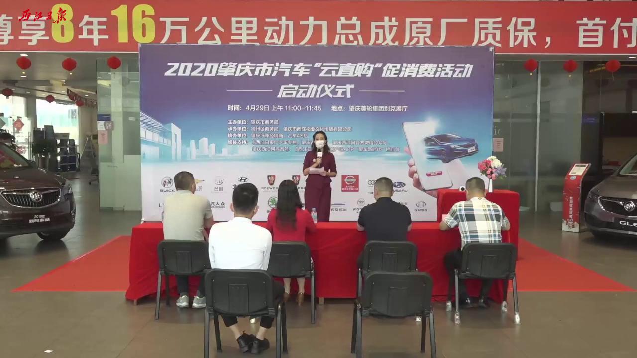 """2020肇庆市汽车""""云直购""""促消费活动启动仪式(直播回放)"""