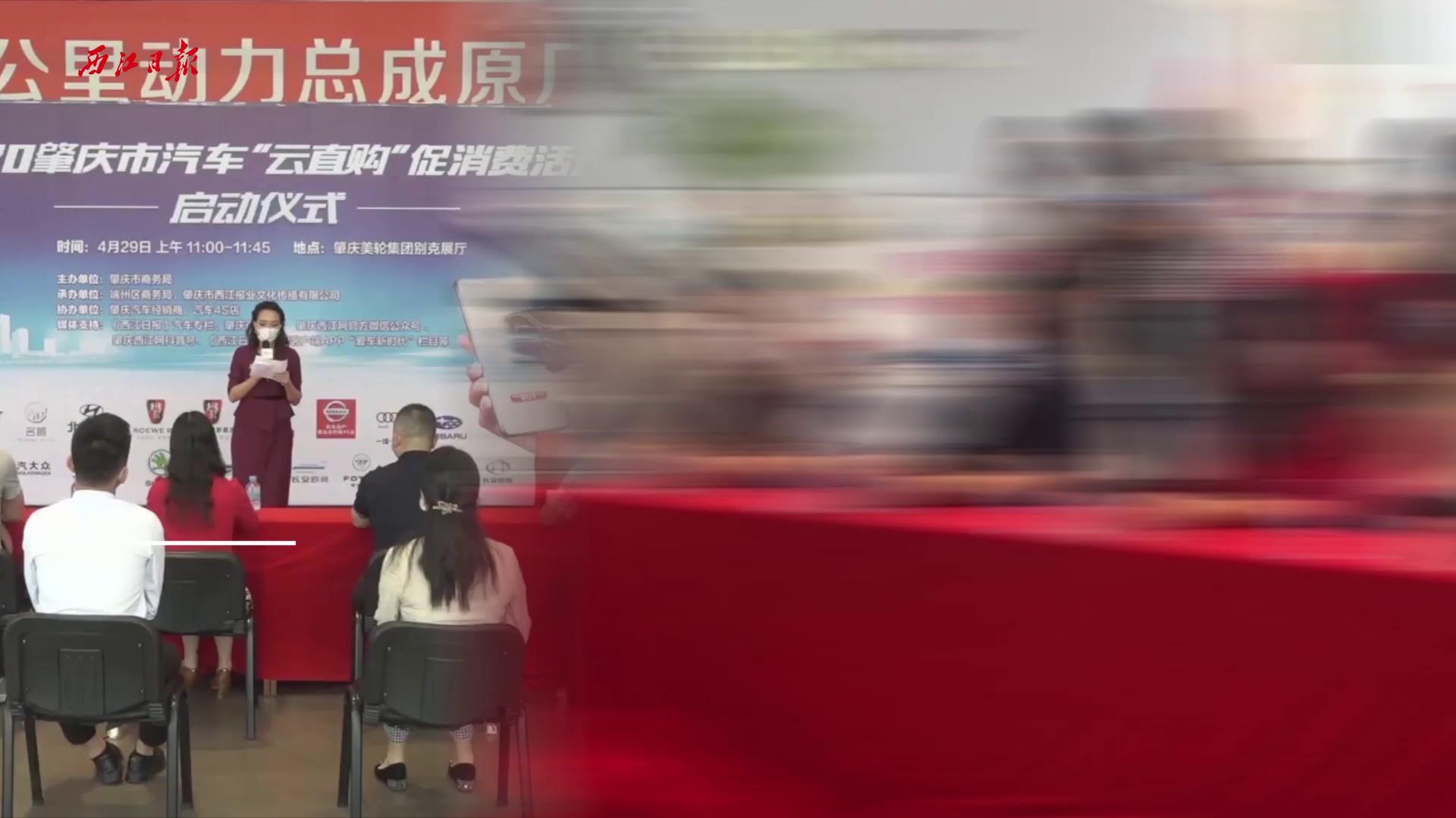 """2020肇庆市汽车""""云直购""""促销费启动仪式"""