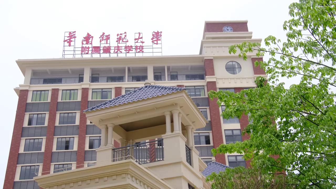 华南师范大学附属肇庆学校