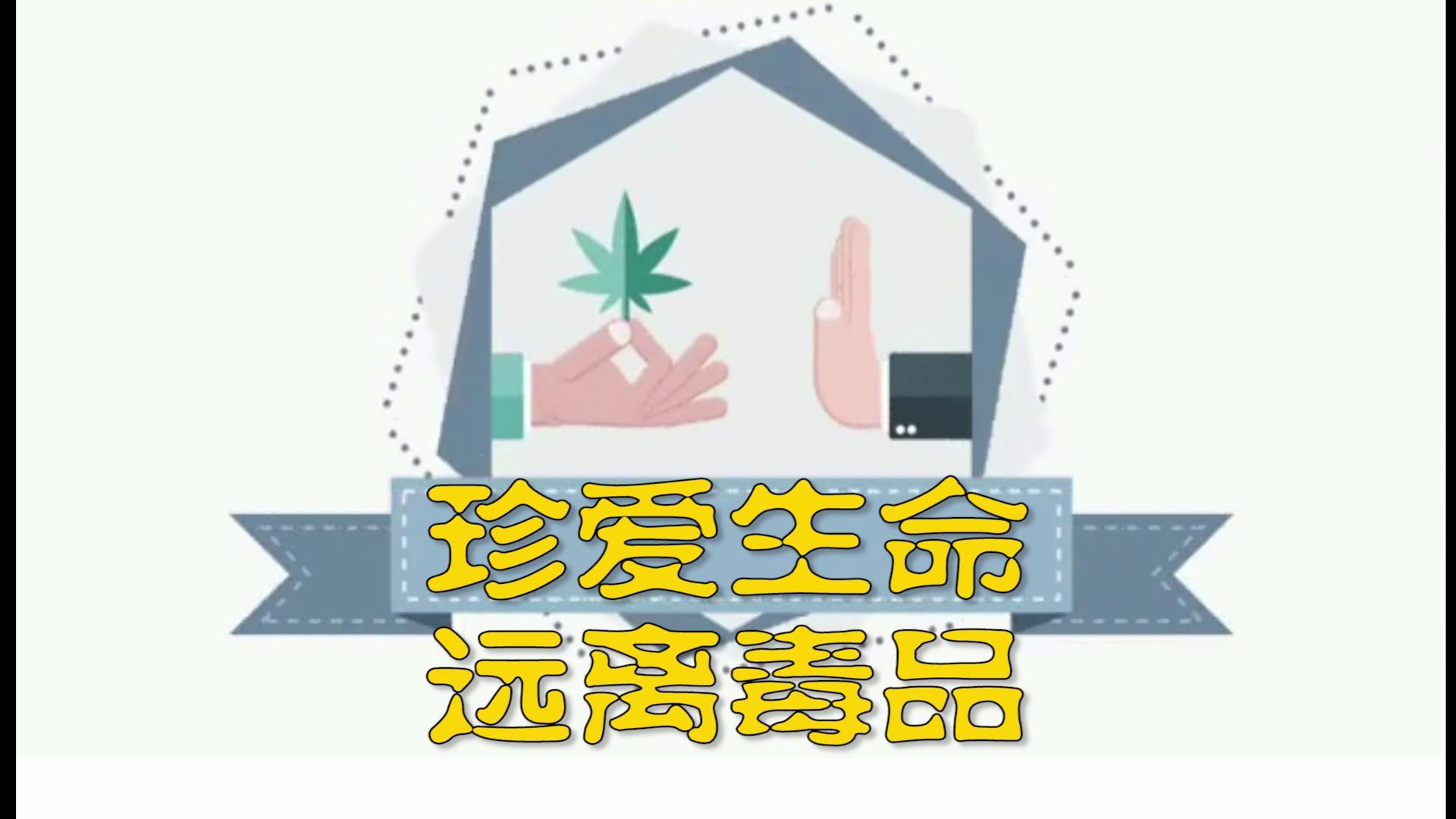 广东肇庆高要供电局禁毒快板