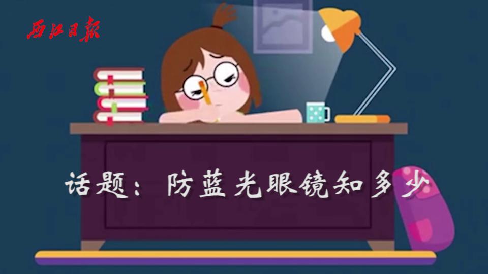记者调查| 端州城区防蓝光眼镜热销,真管用还是忽悠人?