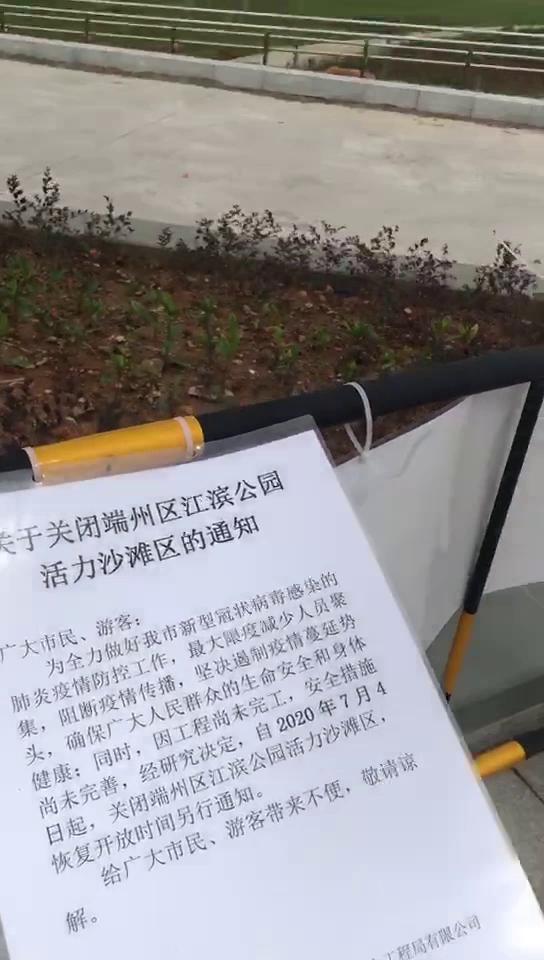 (抖音)端州江滨公园活力沙滩区7月4日起关闭
