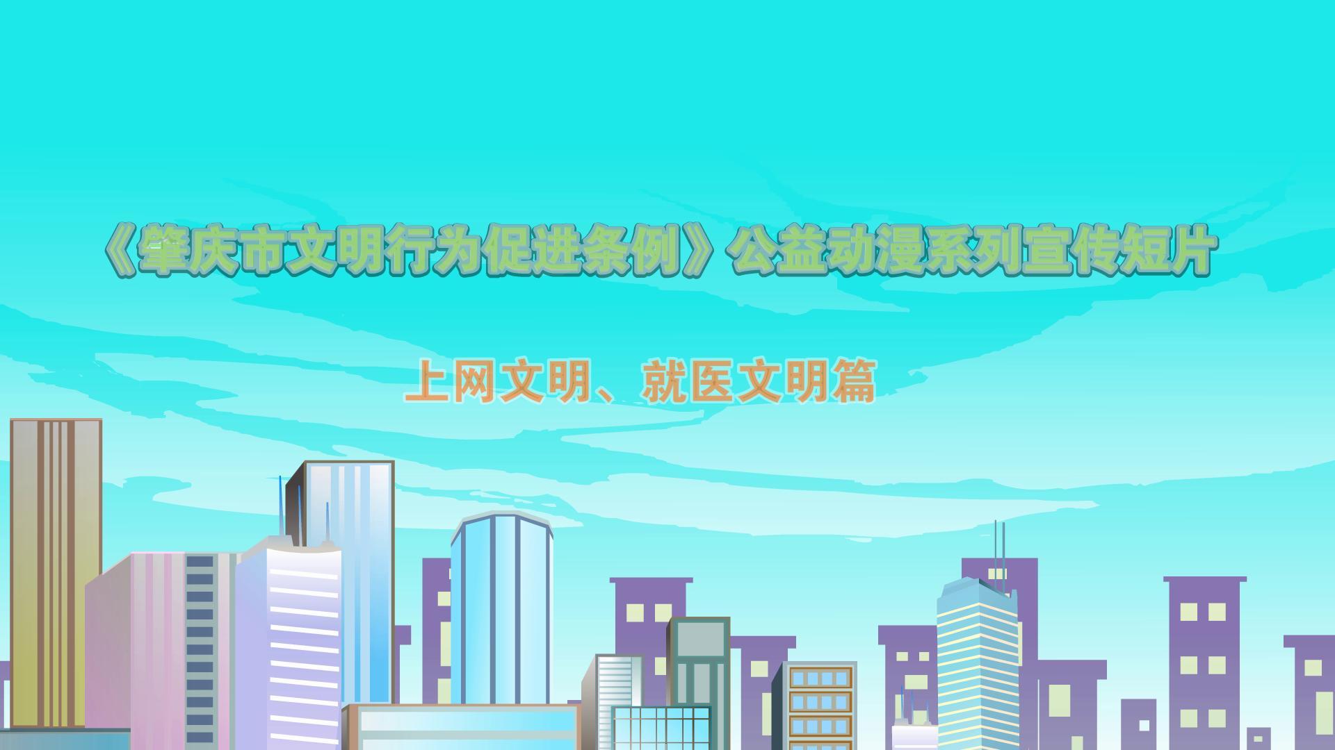 《肇庆市文明行为促进条例》公益动漫系列宣传短片——上网文明、就医文明篇
