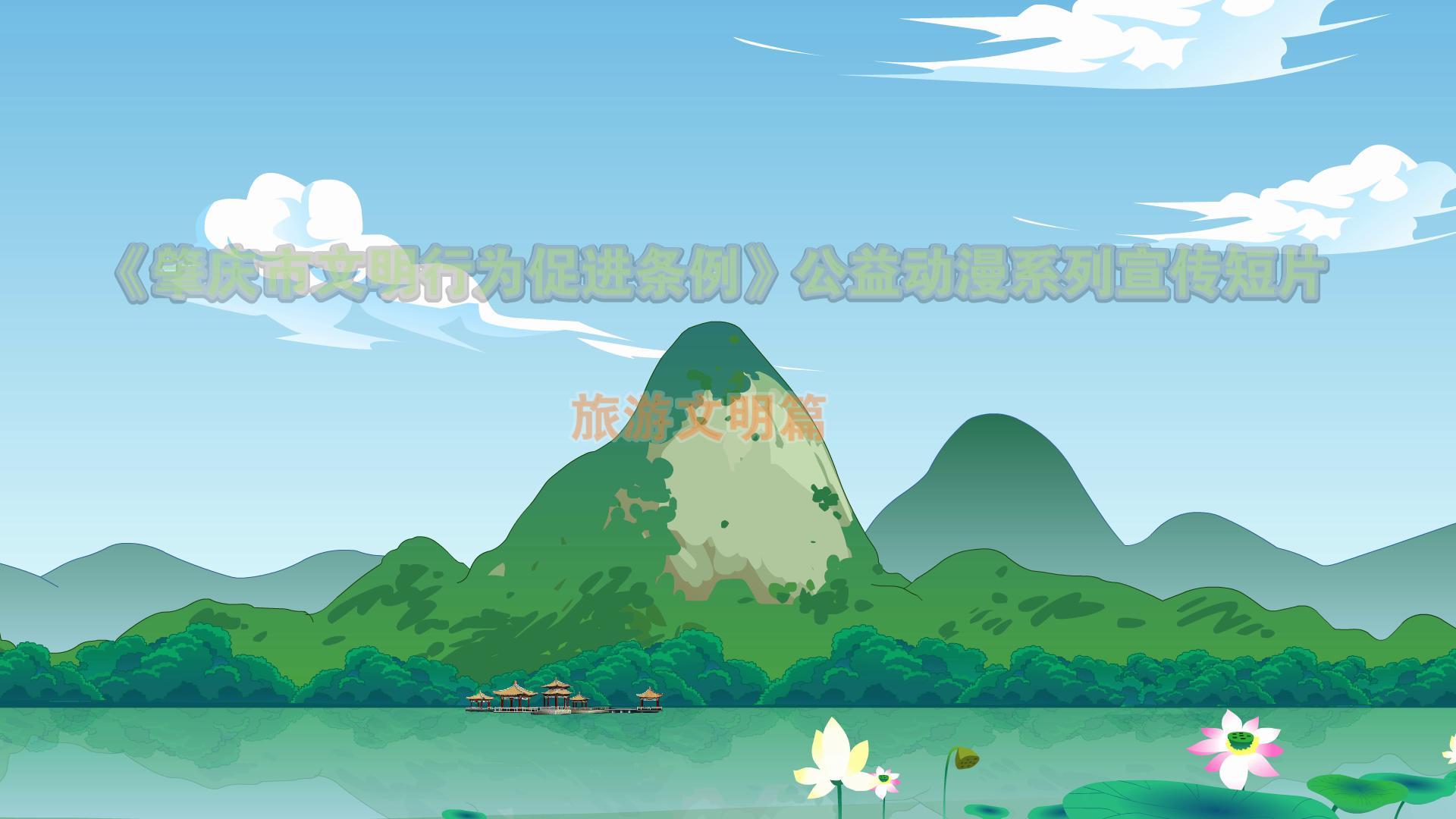 《肇庆市文明行为促进条例》公益动漫系列宣传短片——旅游文明篇