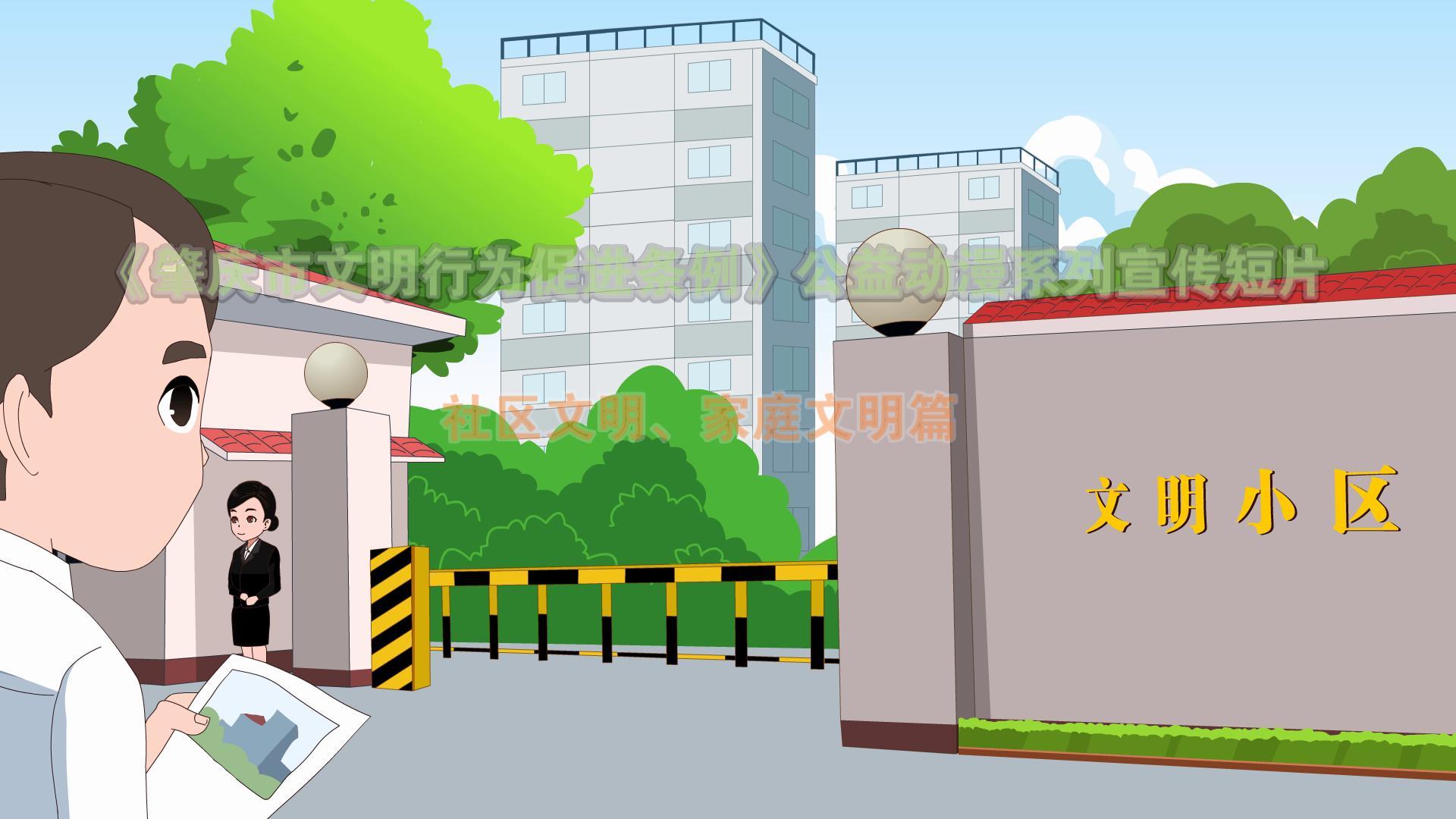 《肇庆市文明行为促进条例》公益动漫系列宣传短片——社区文明、家庭文明篇