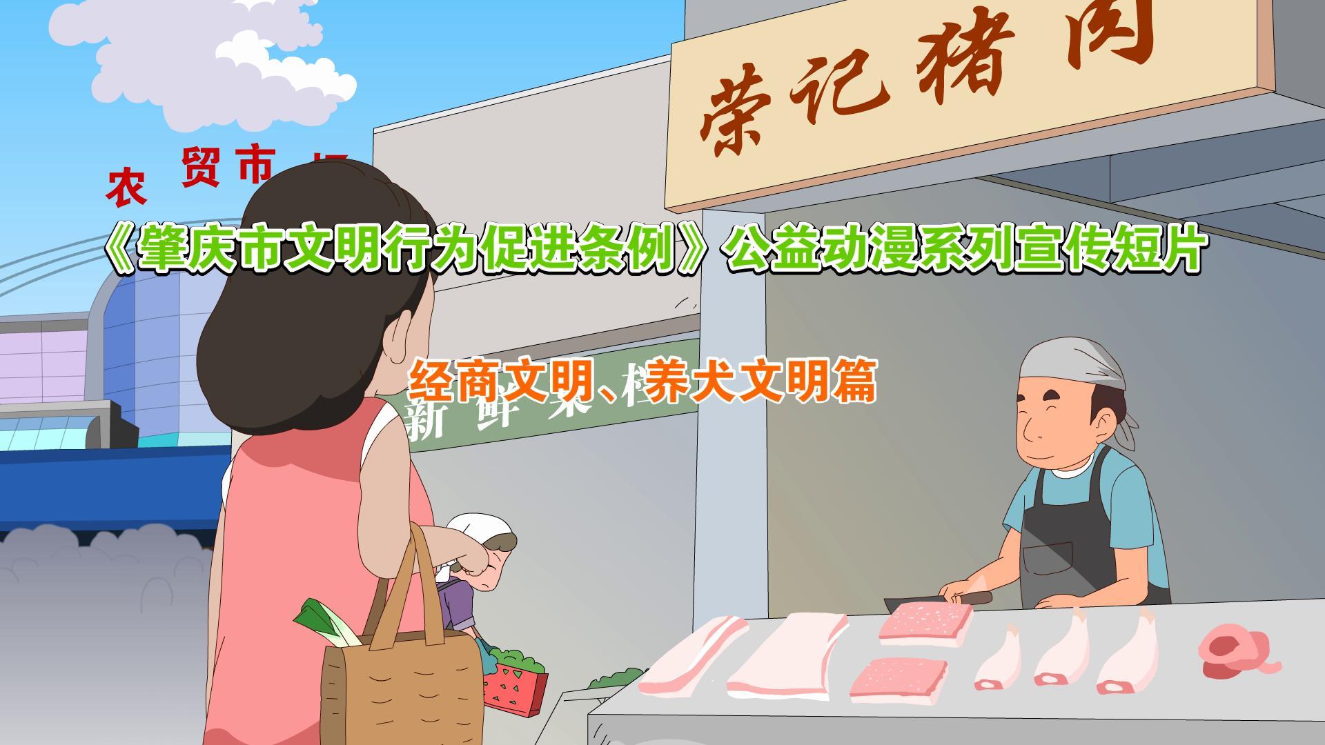 《肇庆市文明行为促进条例》公益动漫系列宣传短片——经商文明、养犬文明篇