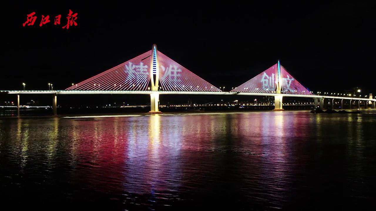 阅江大桥亮灯为创文加油