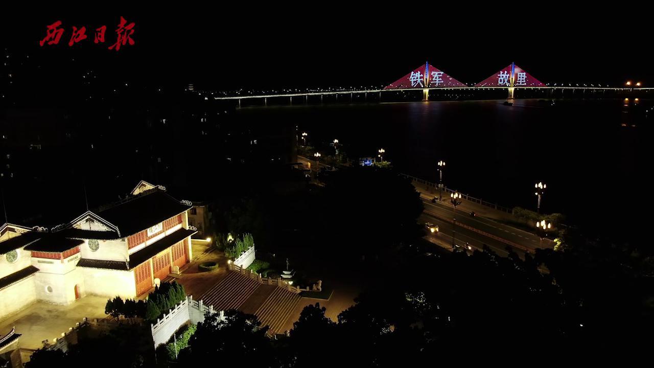 致敬最可爱的人!阅江大桥亮起炫酷灯光!