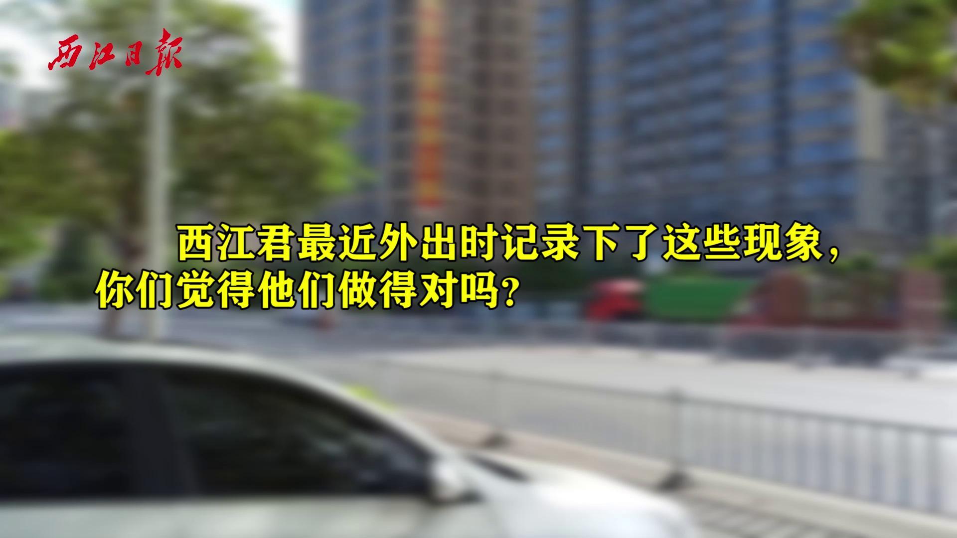 曝光台:肇庆市民,这些行为要不得!