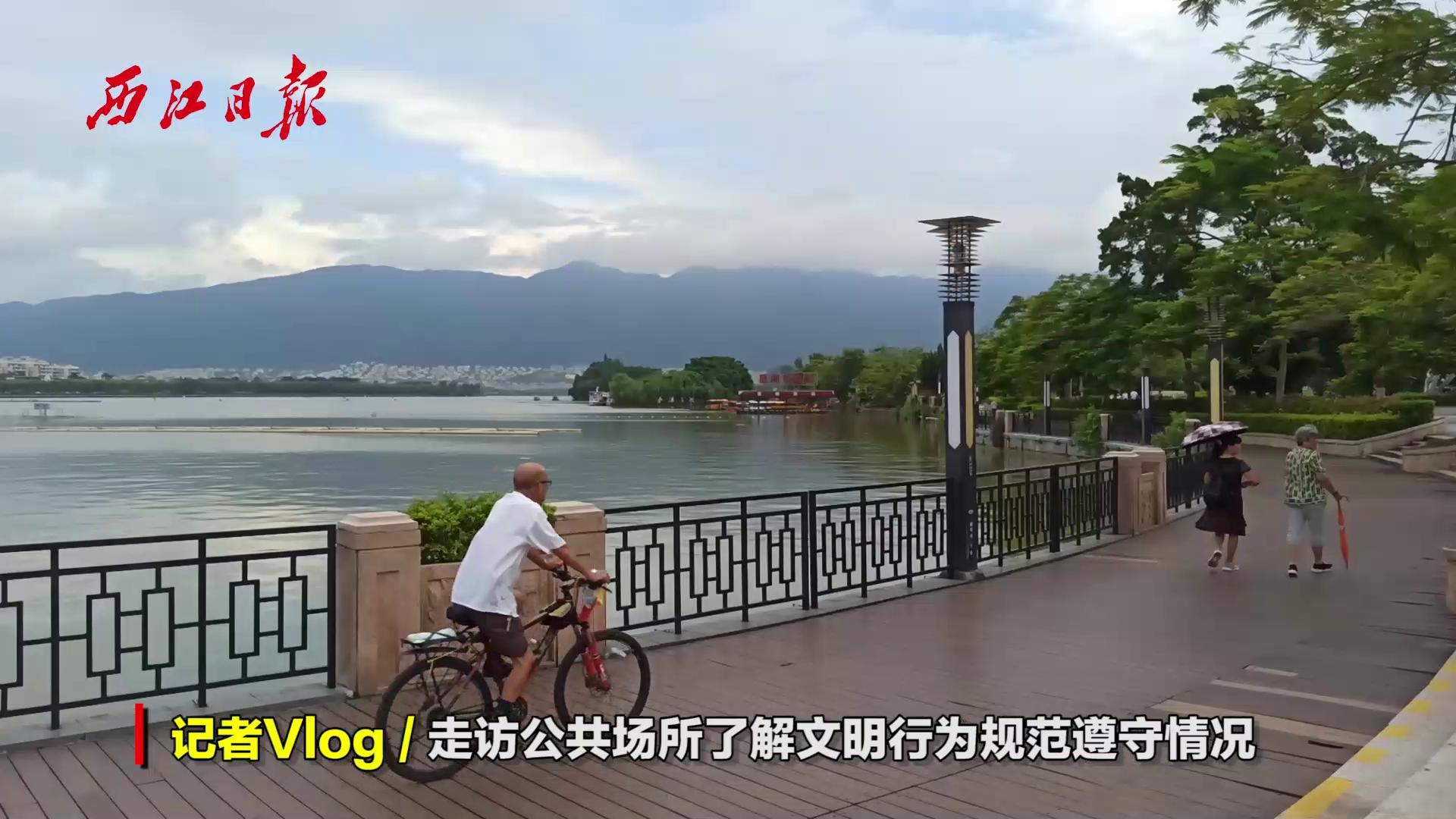记者vlog走访公共场所了解文明行为规范遵守情况