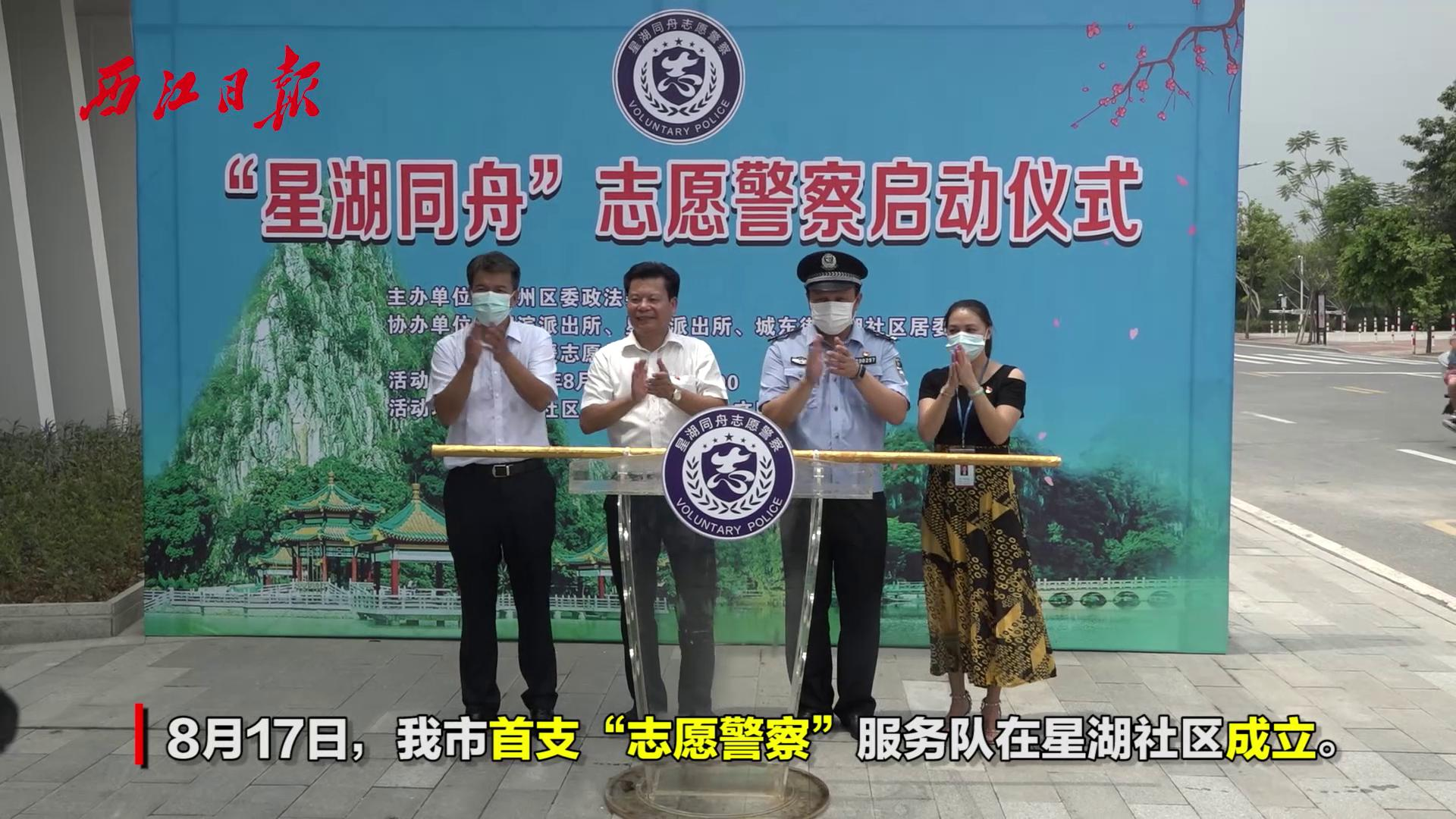 """肇庆成立首支""""志愿警察""""服务队"""