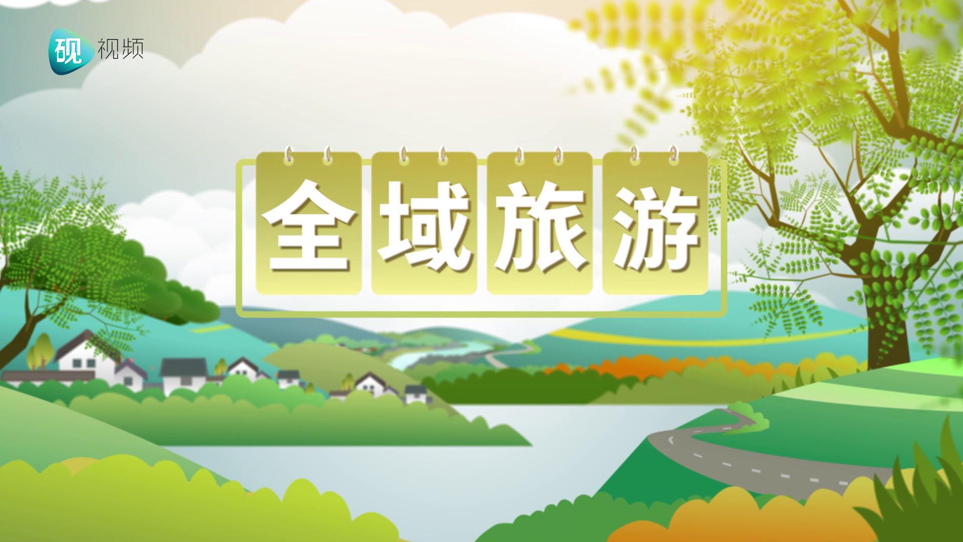"""【封开全域旅游专题】""""封""""韵犹存 探寻古村落之旅"""