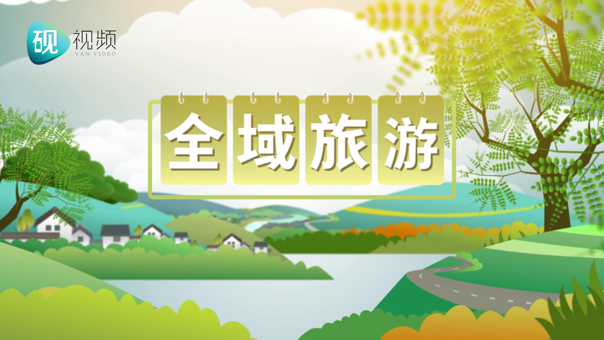 【封开全域旅游专题】特色农家乐与水上乐园