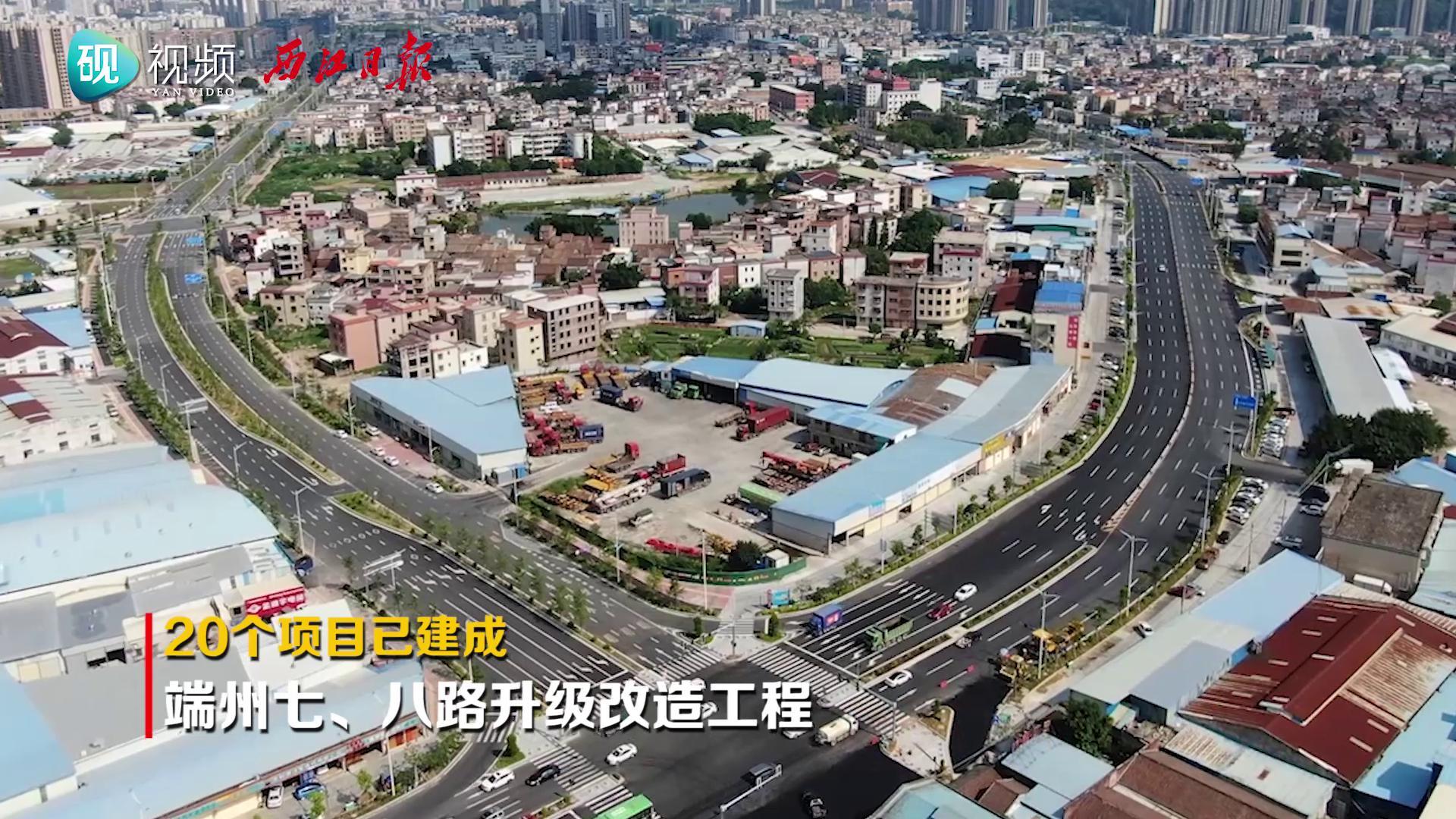肇庆民生项目速览