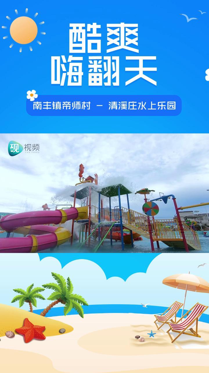 (抖音)酷爽 嗨翻天 南丰镇帝师村 - 清溪庄水上乐园