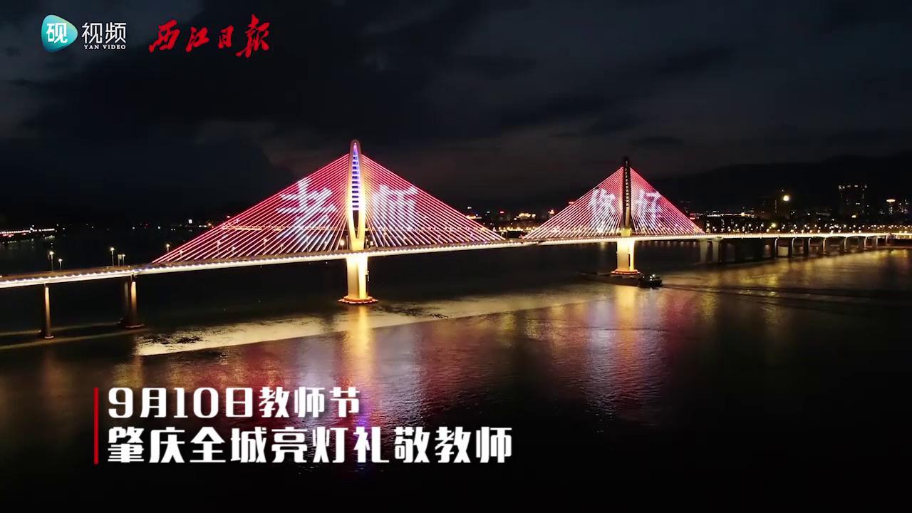 9月10日教师节,肇庆全城亮灯礼敬教师