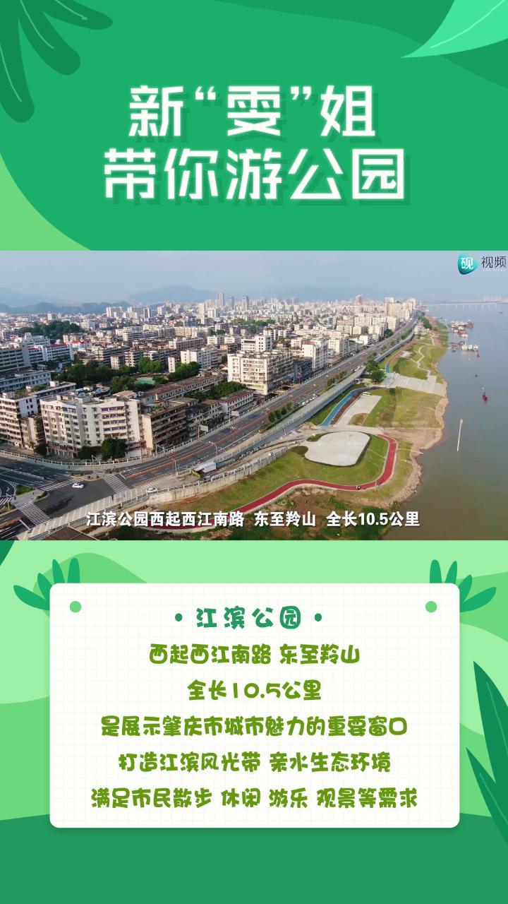 """(抖音)新""""雯""""姐 带你游公园——江滨公园"""