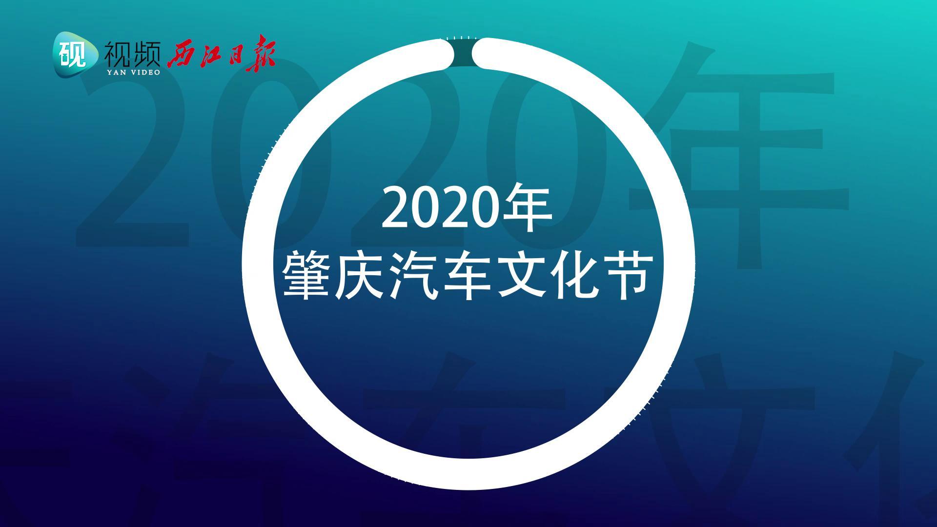2020年肇庆汽车文化节预告