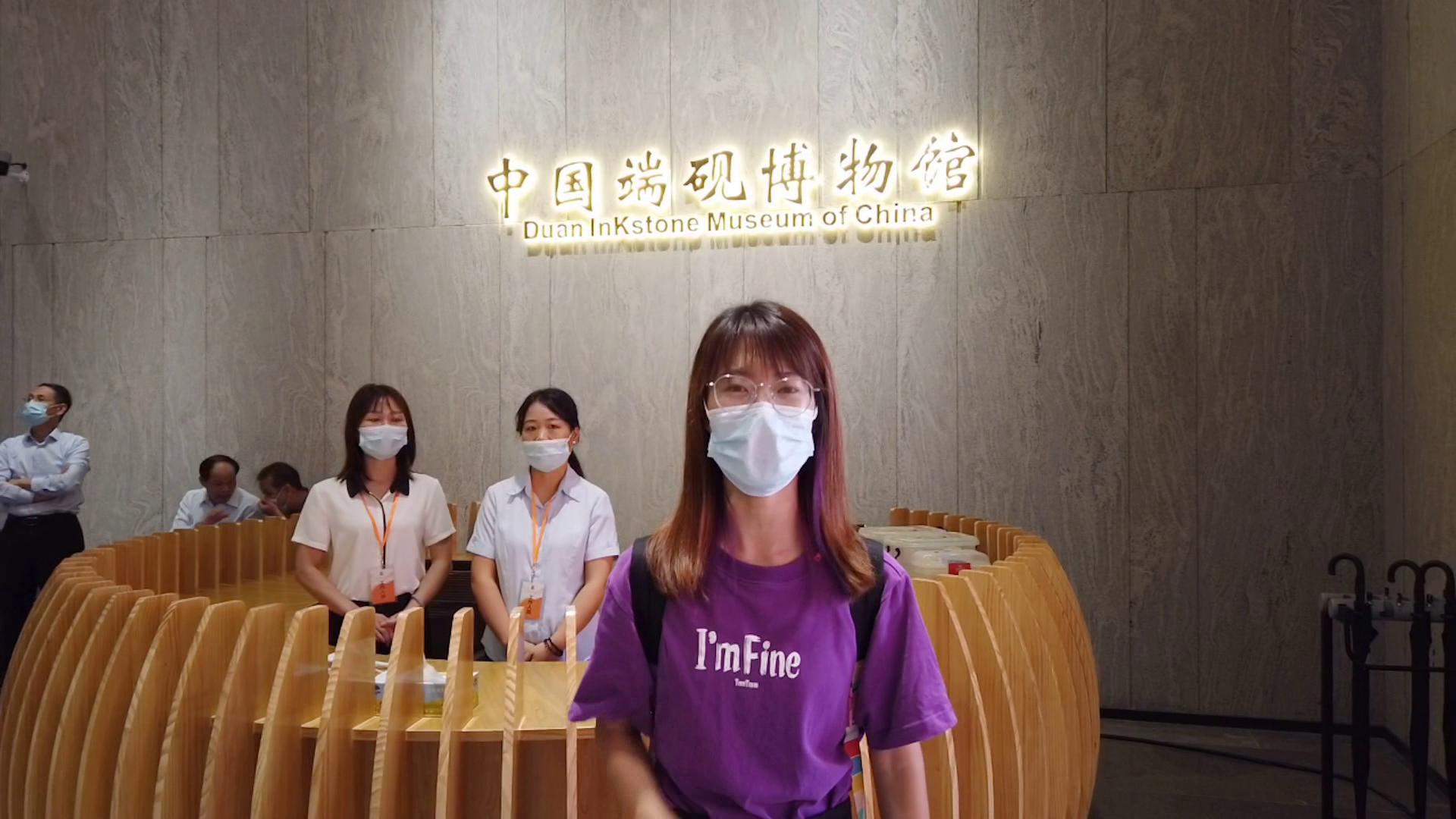 【记者VLOG】中国端砚博物馆开馆