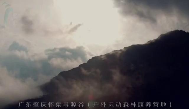 廣東肇慶懷集尋源谷