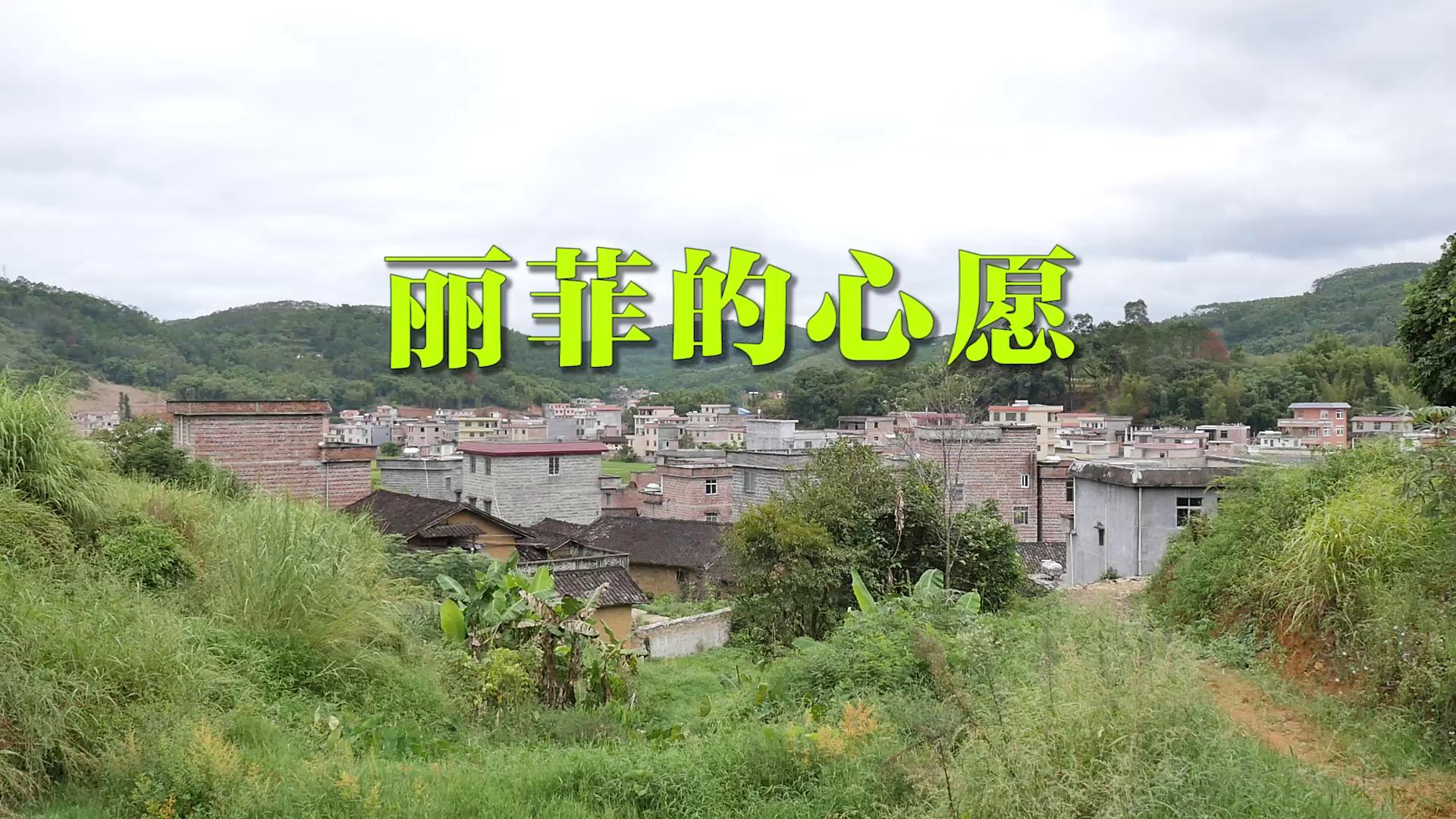 肇庆市纪委监委帮助弱视贫困学子上学之《丽菲的心愿》