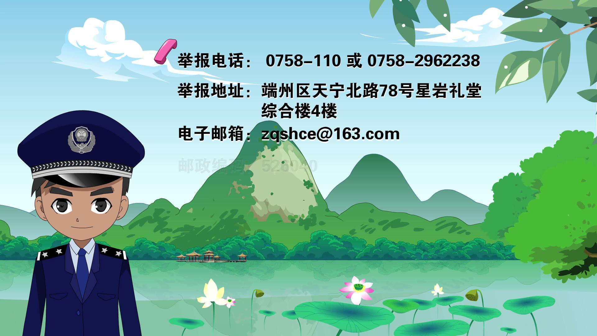 肇庆市扫黑除恶动漫宣传片(时长60秒)