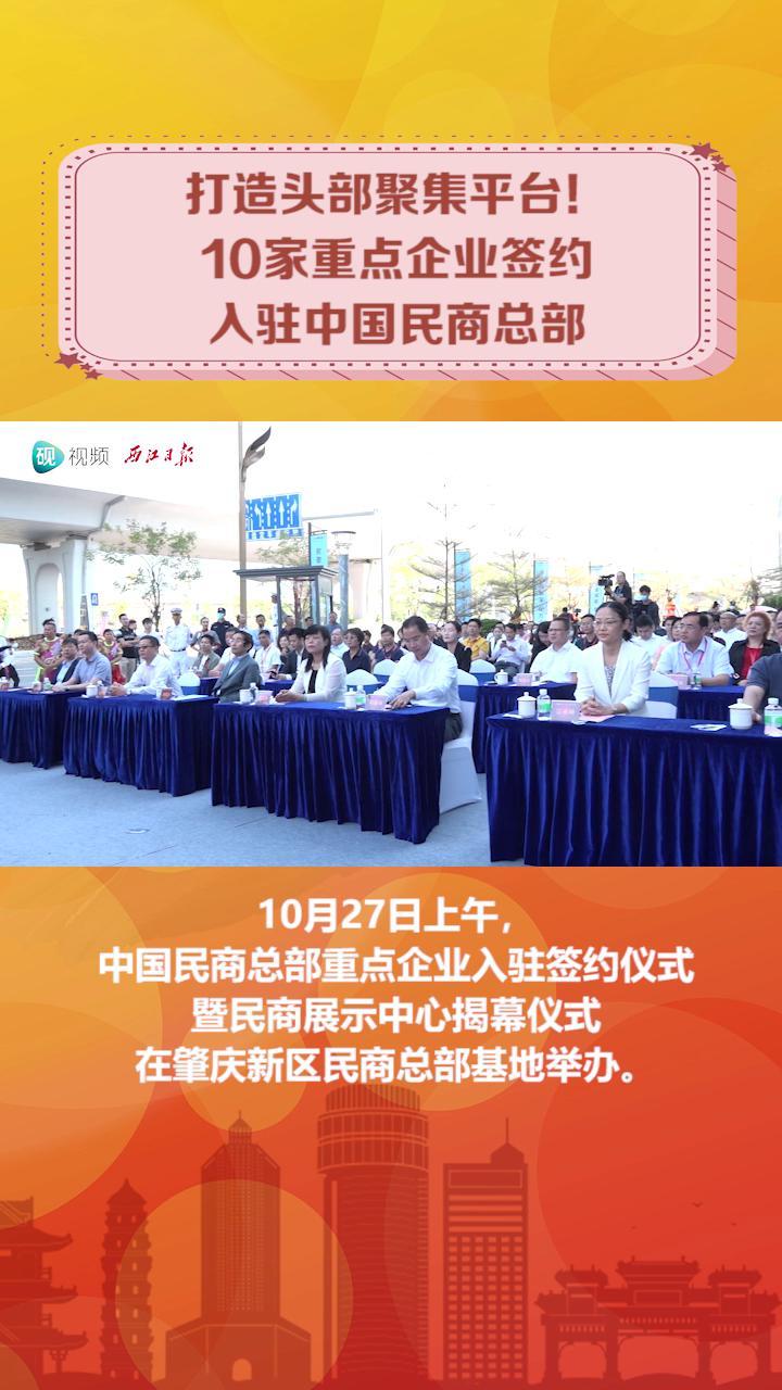 (抖音)打造头部聚集平台!10家重点企业签约入驻中国民商总部