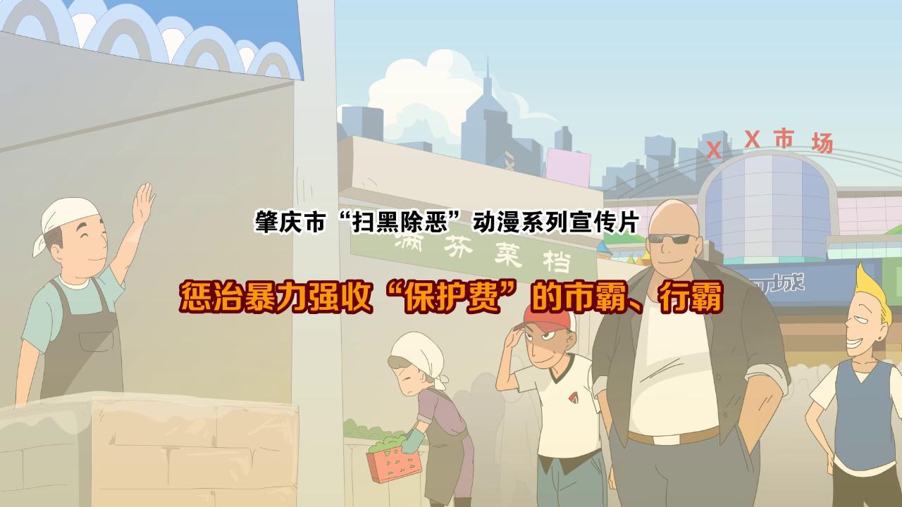 """肇庆市扫黑除恶动漫系列宣传片——7.惩治暴力强收""""保护费""""的市霸、行霸"""