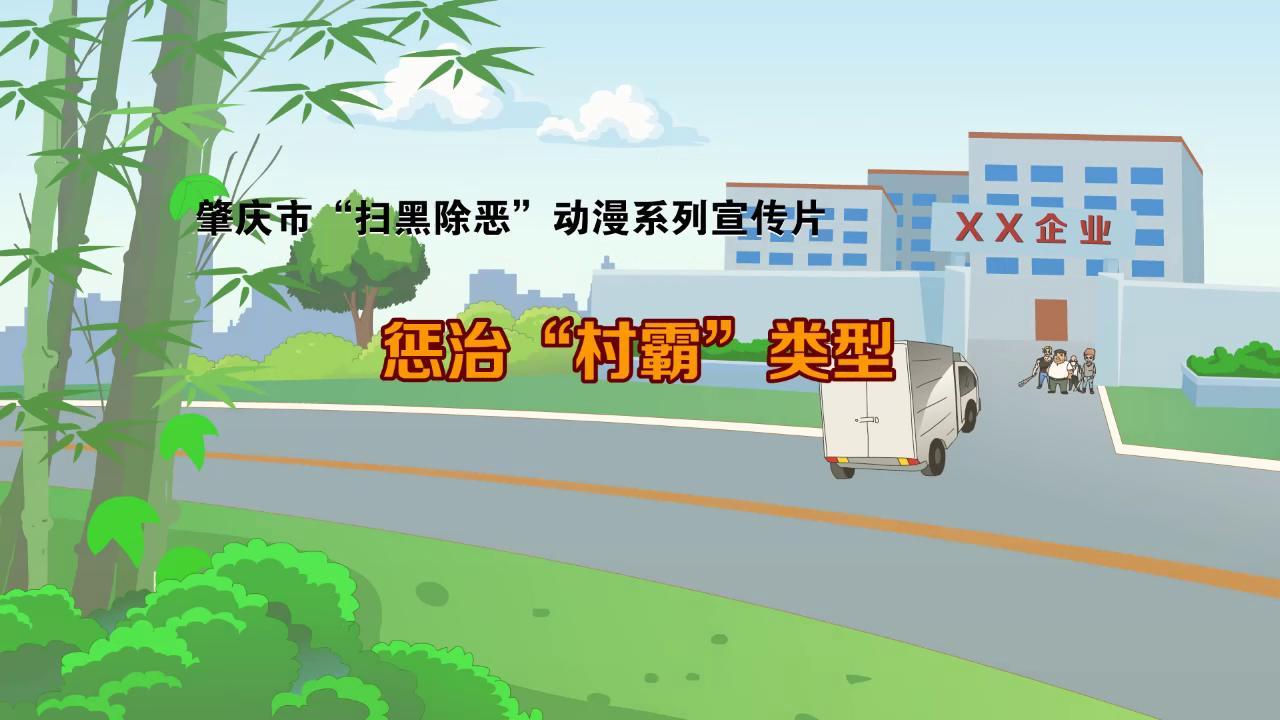 """肇庆市扫黑除恶动漫系列宣传片——1.惩治""""村霸""""类型的黑恶势力"""