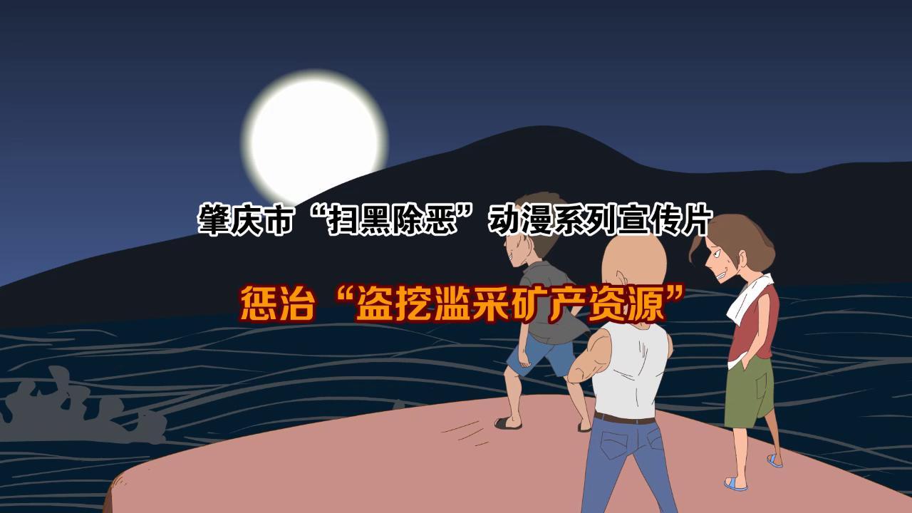 肇庆市扫黑除恶动漫系列宣传片——5.惩治盗挖滥采矿产资源的黑恶势力