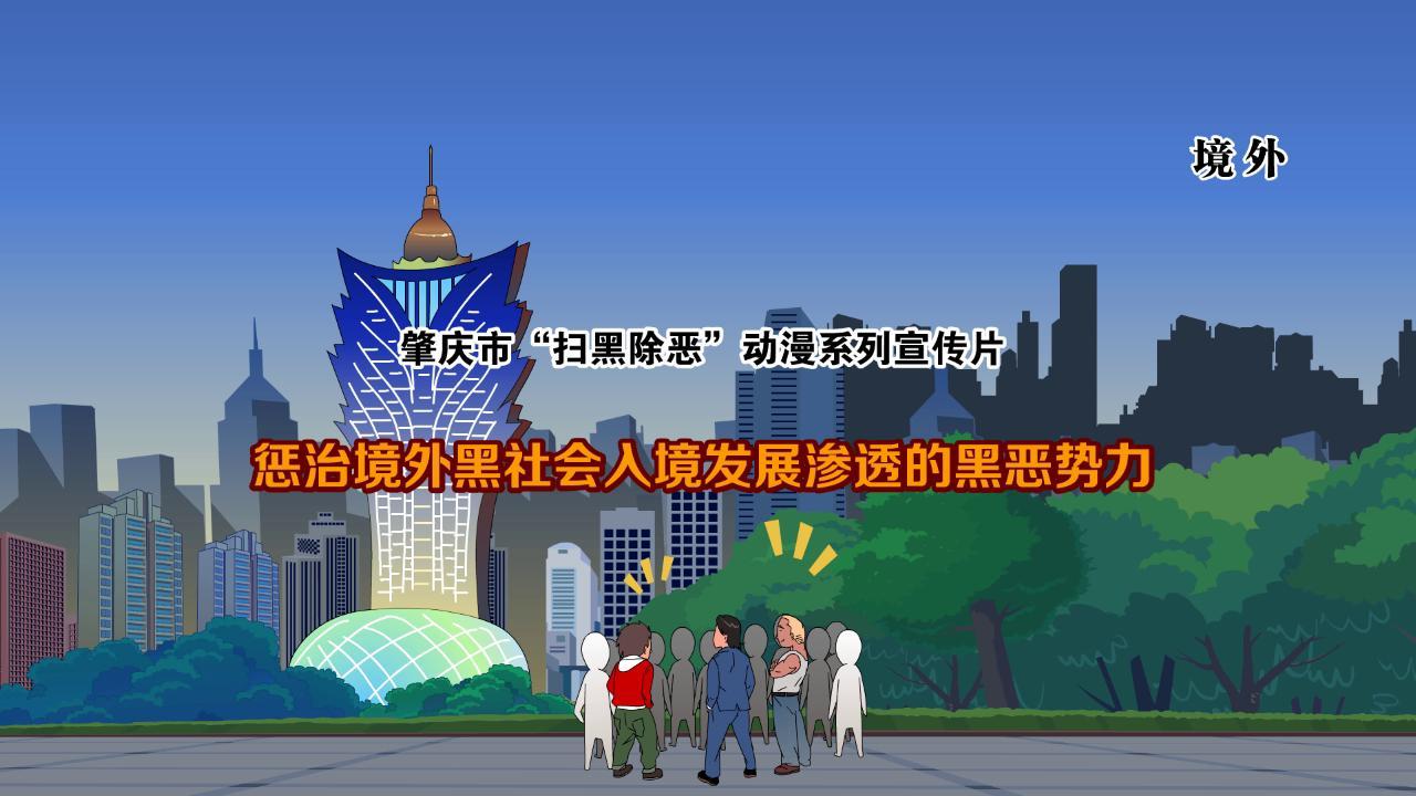 肇庆市扫黑除恶动漫系列宣传片——9.惩治境外黑社会入境发展渗透的黑恶势力
