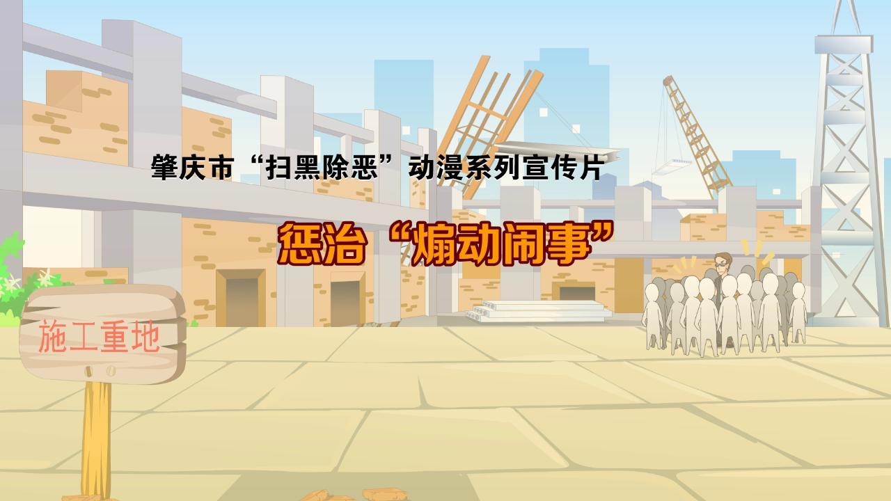 肇庆市扫黑除恶动漫系列宣传片——2.惩治在征地等过程中煽动闹事的黑恶势力