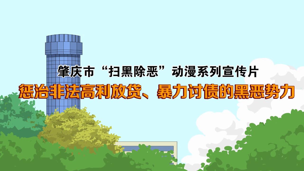 肇庆市扫黑除恶动漫系列宣传片——8.惩治非法高利放贷、暴力讨债的黑恶势力