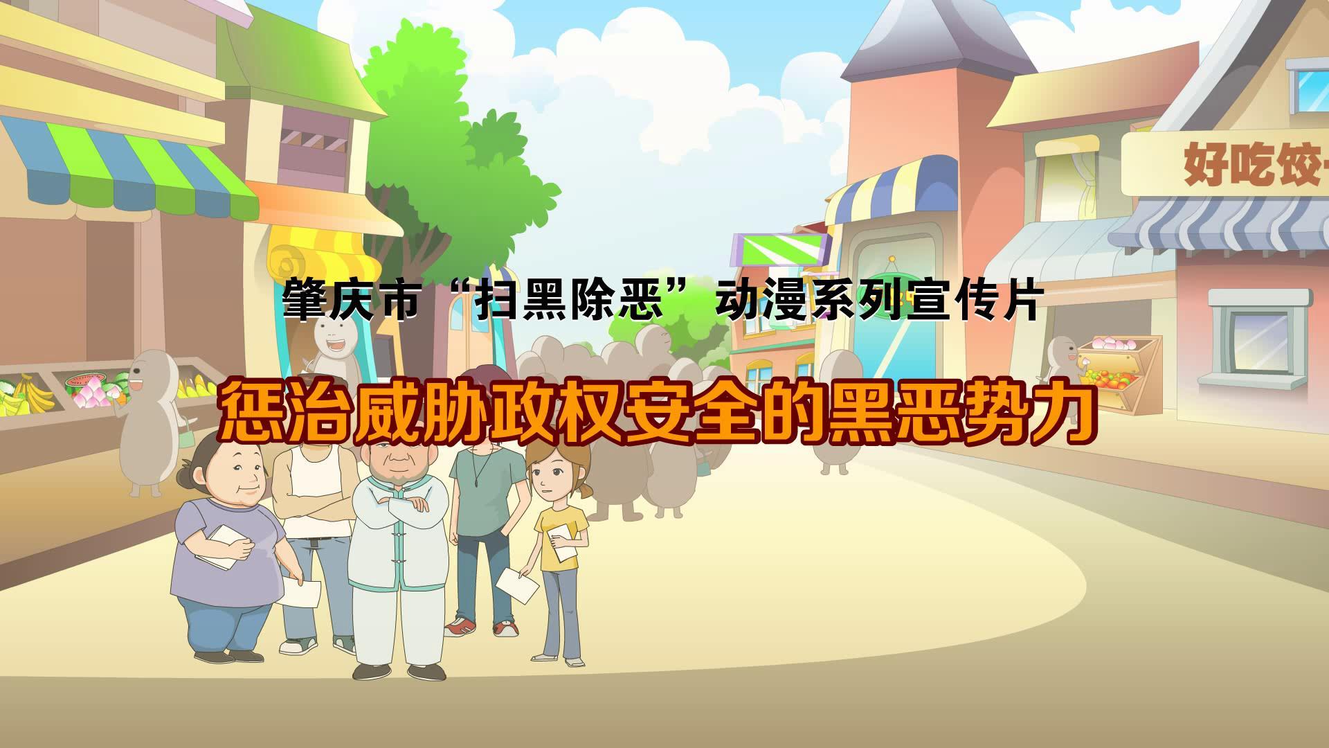 肇庆市扫黑除恶动漫系列宣传片——10.惩治威胁政权安全的黑恶势力