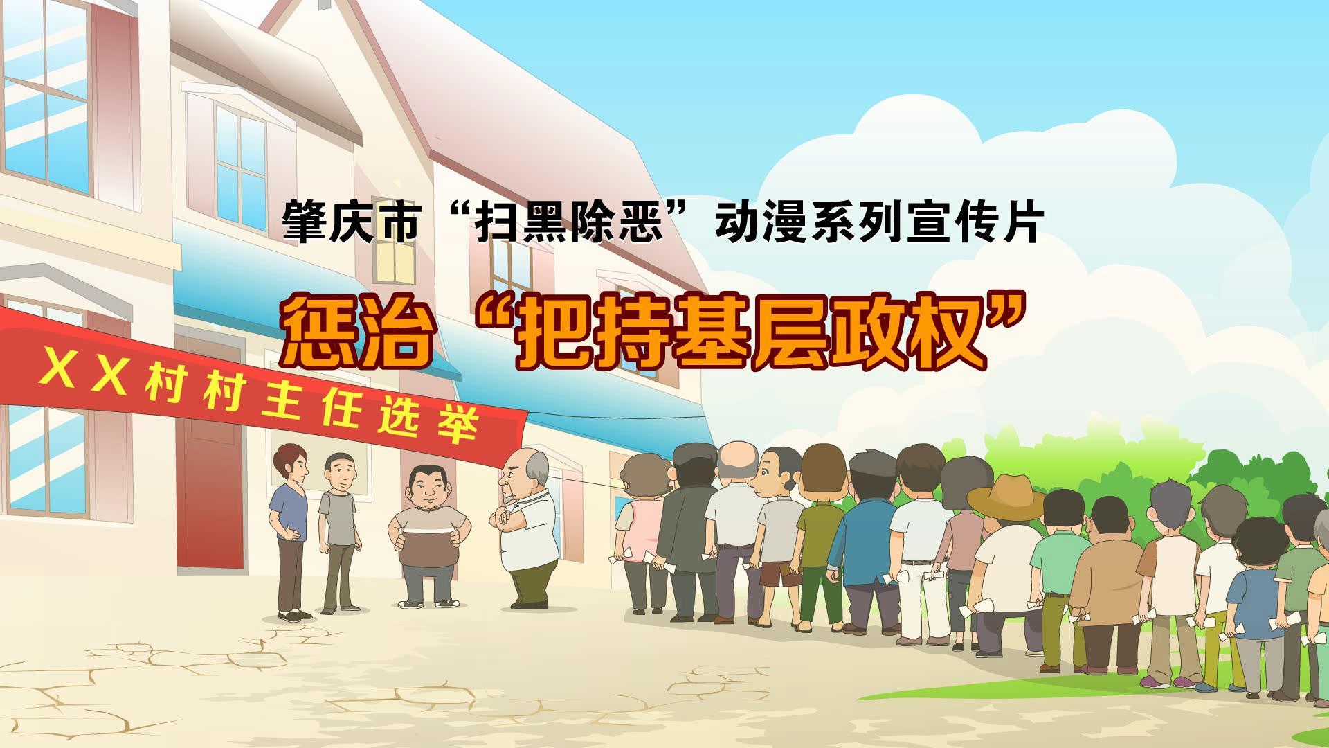 肇庆市扫黑除恶动漫系列宣传片——4.惩治把持基层政权的黑恶势力