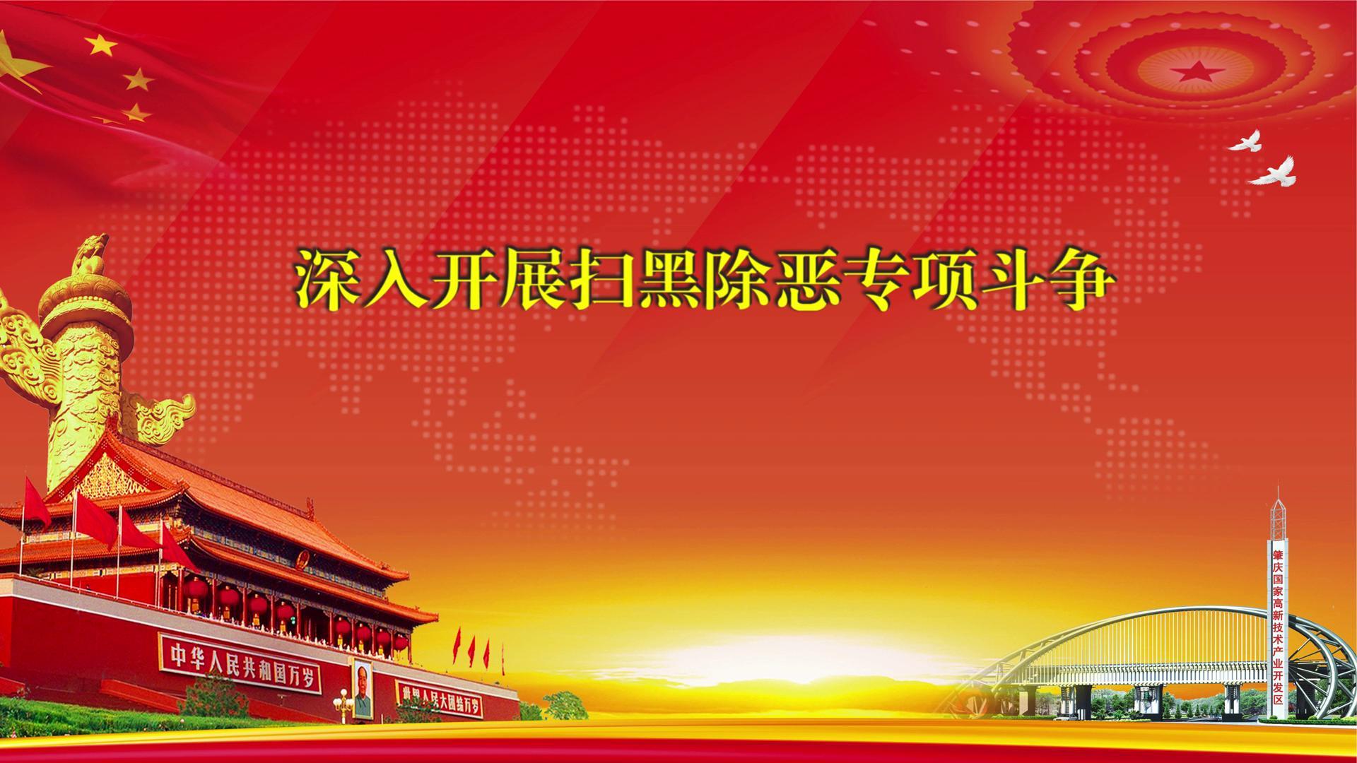 《利剑扫黑,铁拳除恶》——肇庆高新区扫黑除恶宣传片