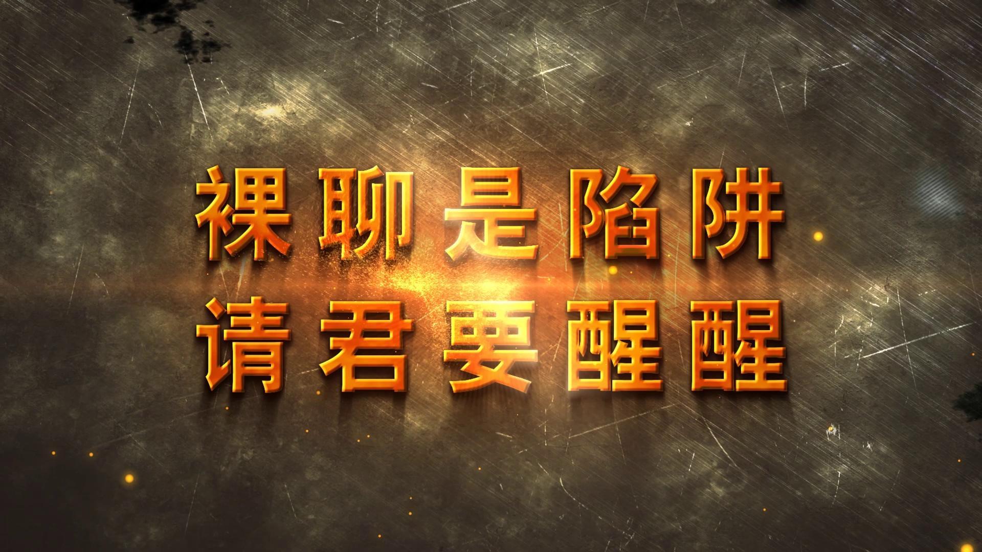 """《裸聊是陷阱 请君要醒醒》——肇庆市公安局""""扫黑除恶""""、""""净网2020""""系列宣传片"""