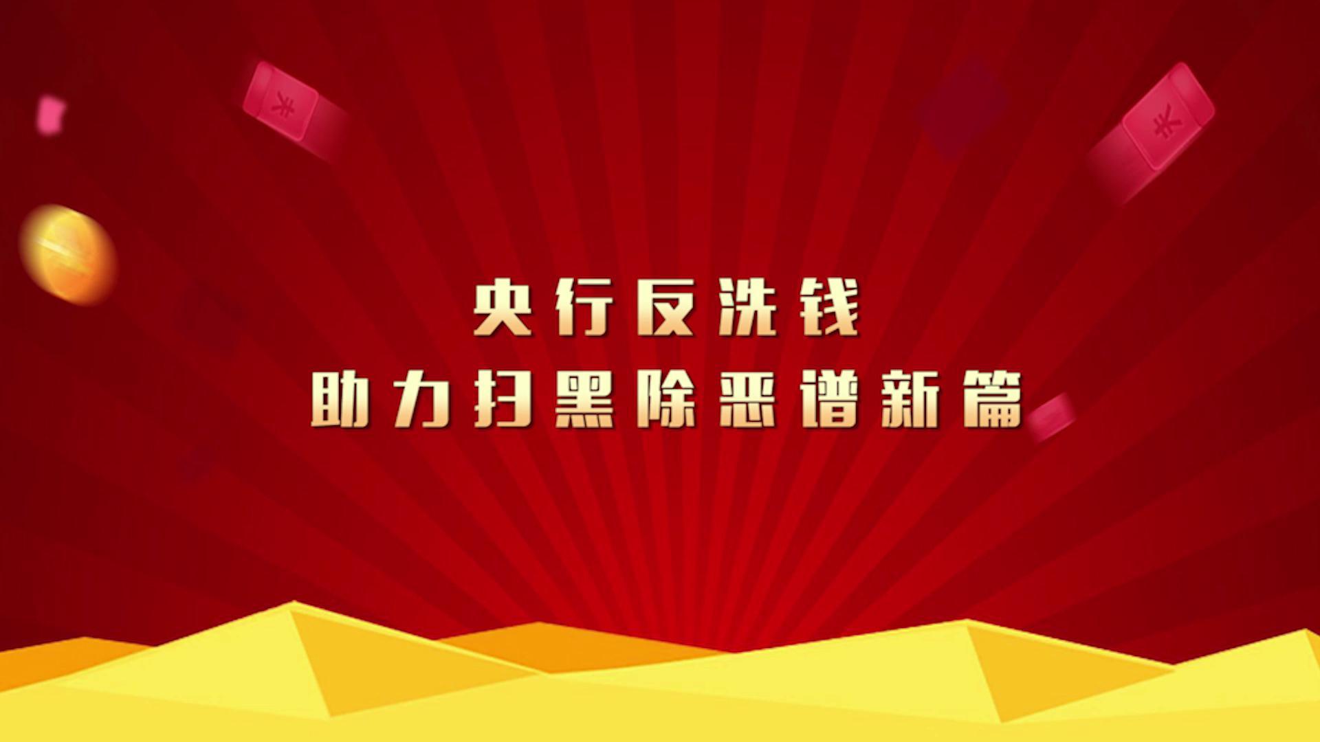 《央行反洗钱助力扫黑除恶谱新篇》——人民银行肇庆市中心支行快板