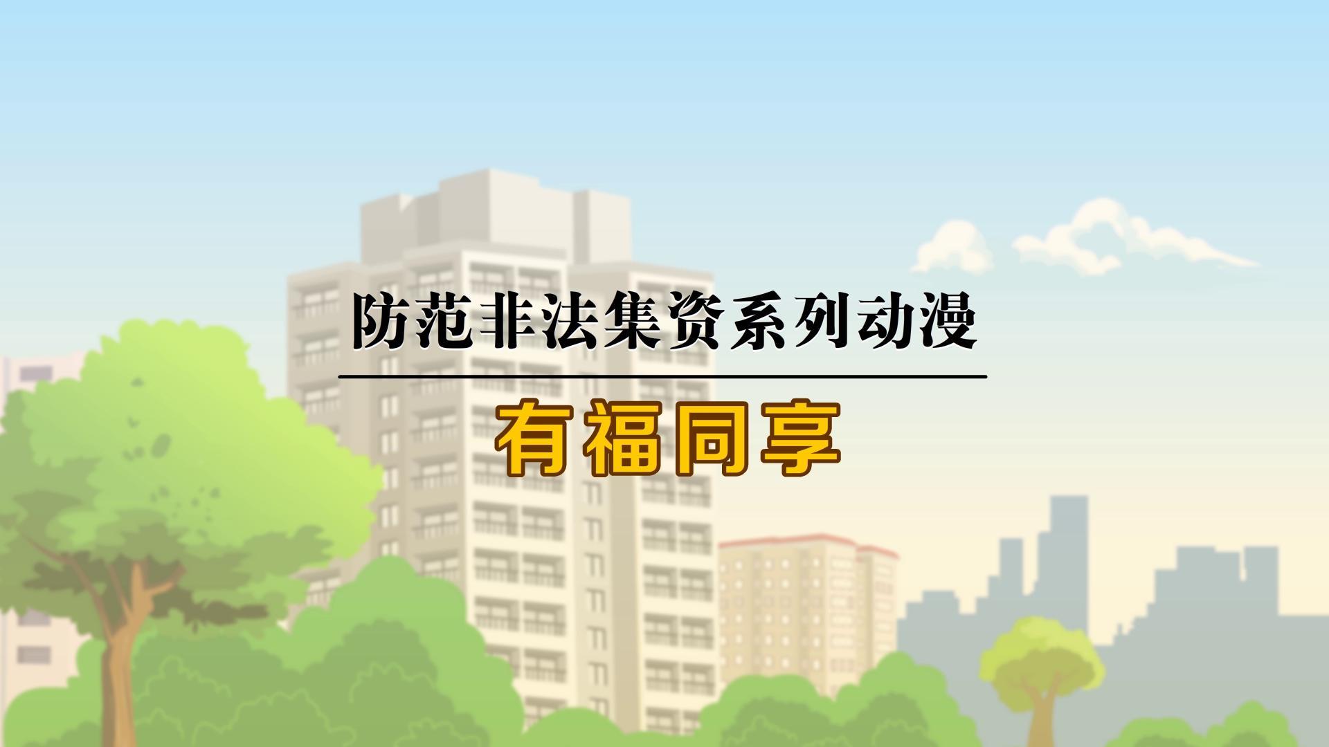 《有福同享》——防范非法集资系列动漫