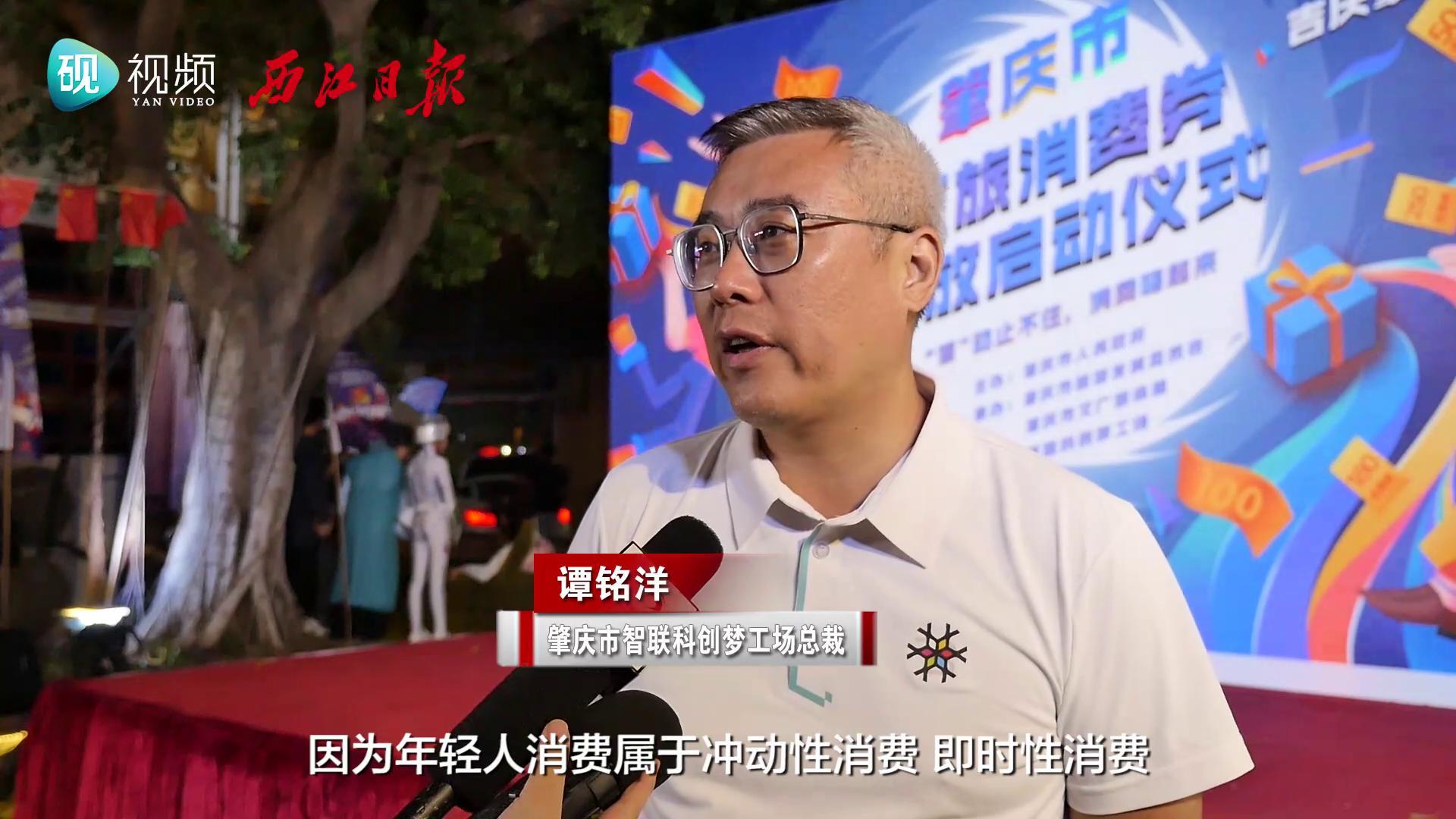 2020肇庆市文旅消费券发放仪式启动
