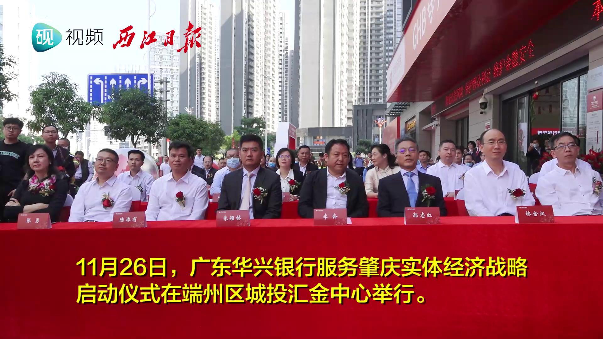 廣東華興銀行服務肇慶實體經濟戰略啟動儀式