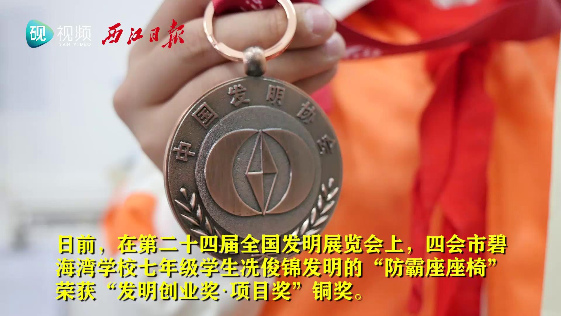 """四会学生发明""""防霸座座椅""""获全国铜奖"""